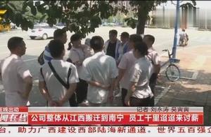公司整体从江西搬到南宁,多人被拖欠工资,他们千里迢迢来讨薪