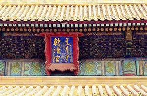 故宫的乾清宫,皇上住的地方,和电视剧里的不一样!