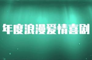 法浪漫喜剧爱情片《真爱百分百》终极版预告,定档5月23日