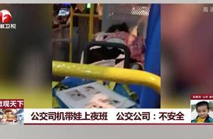 公交司机带娃上夜班 公交公司:不安全