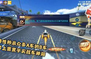 QQ飞车手游:一辆特性秒杀众多A车的B车,带上雷震子实战车神局