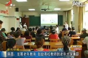 南昌:发展老年教育 鼓励高校教师到老年大学兼职