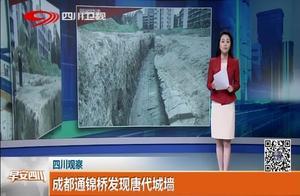 最新考古成果:成都通锦桥发现唐代城墙!