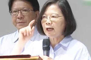 """无耻!美国频繁甩出 """"台湾牌""""对华极限施压 蔡英文大笑吼出狂言"""