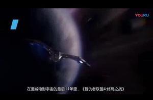 《复仇者联盟4:终局之战》解说过程_超清