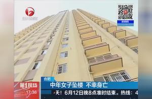 中年女子自30多层楼顶跳下 当场身亡 疑似因产生纠纷