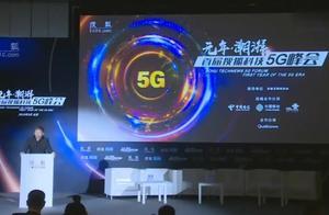 互联网大佬张朝阳质疑5G安全性