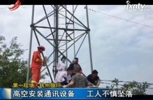 第一现场·抚州临川:高空安装通讯设备 工人不慎坠落