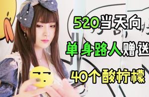 520情人节当天向路人单身狗发放40个柠檬,被lo娘小姐姐嫌弃