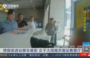 女子大闹南京南站售票厅,还辱骂工作人员,这是咋回事?
