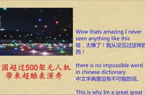 Youtube网友:烟花已经OUT了,如今中国都流行无人机秀!