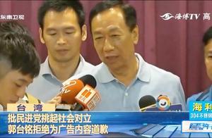 批民进党挑起社会对立,郭台铭拒绝为广告内容道歉