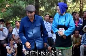 云南山歌—骗钱骗着儿媳妇,太搞笑了!