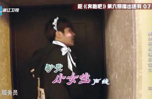 王嘉尔叫女嘉宾起床,意外看到景甜素颜,好美啊!