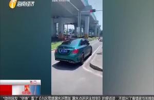 """抖音上""""变色""""奔驰车主炫酷视频被交警关注!涉嫌违停及改装被罚"""