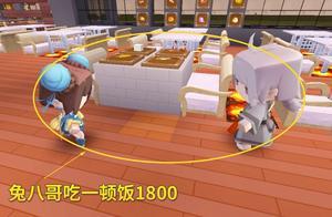迷你世界故事128:兔八哥遇黑店,吃一顿饭花费1800元