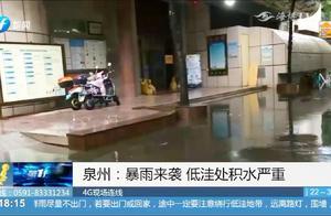 泉州遭遇暴雨袭击,地势低洼处积水严重,自行车一半被淹没!