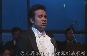 悉尼歌剧院歌唱家 史蒂芬·史密斯演唱中国歌曲《怀念战友》