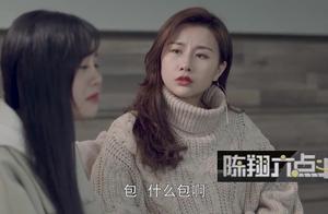 陈翔六点半:一群美女的伤心姐妹互助会,变成了购物交流会!