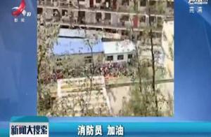 """陕西延安:消防员奋力救火 小朋友齐声呐喊""""加油"""""""