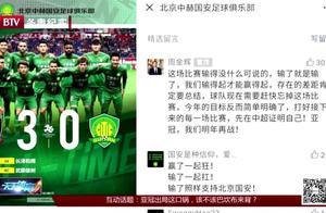 国安亚冠出局,老董周金辉:输得起我们才能赢得起