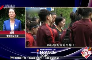 玮玮道来:中国女足首发仍是迷 立足防守时第一要务