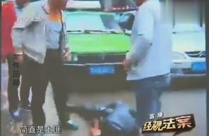 """""""你们是土匪吗""""?双方车辆剐蹭,两人把对方车主暴打一顿"""