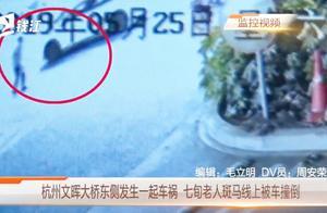 杭州文晖大桥东侧发生一起车祸 七旬老人斑马线上被车撞倒