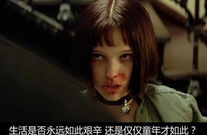 这个杀手不太冷 女孩全家被杀,求救莱昂躲过一劫