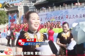 近千人上演旗袍秀,成凤凰古城最亮丽风景线