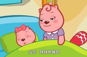 贝瓦儿歌:今天带来的儿歌是,温暖的家,睡吧宝贝,爸爸好!