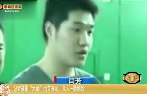 记者采访大师闫芳,当众揭露作假,闫芳众人一脸尴尬!