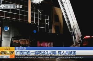 最新消息!凌晨,广西百色一酒吧发生坍塌,有人员被困