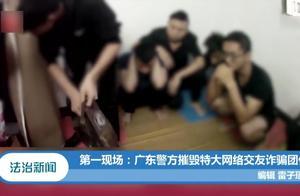 广东警方摧毁特大网络交友诈骗团伙,抓获犯罪嫌疑人191人