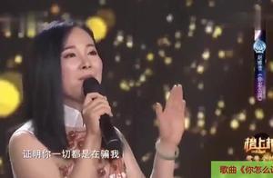 经典歌曲《你怎么说》,演唱赵雅萱,超好听