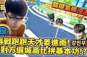 跑跑卡丁车:【爆哥Neal】被称为跑跑天才的姜进雨 城高大比拼