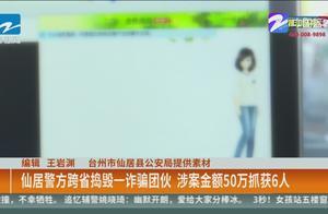 仙居警方跨省捣毁一诈骗团伙,涉案金额50万抓获6人