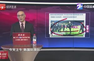 韩国国青踩踏奖杯,组委会收回!中国足球当知耻而后勇...