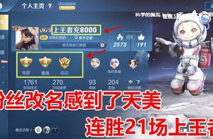 王者荣耀:粉丝改名叫做上王者充8000,天美立即安排了一波21连胜