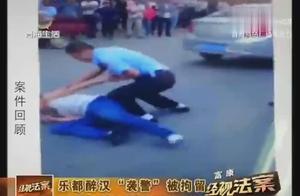 醉汉殴打民警,民警以涉嫌阻碍公安民警执行职务将其带走调查