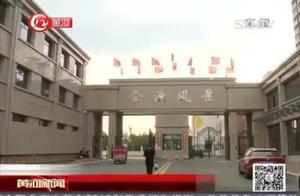 榆次·小区管理问题多 物业更迭引纠纷