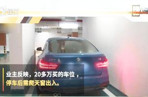 业主花20万买车位只能爬天窗出入 开发商:无法退换