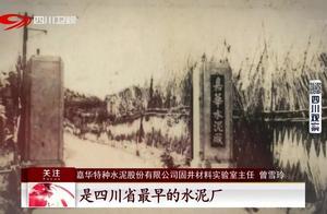 四川制造 中国荣耀 嘉华:打造中国建材特种水泥航母