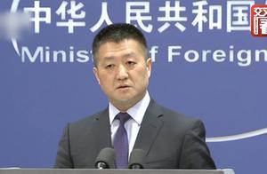 欧洲调查显示华为无后门,美国思科却有安全漏洞,中国外交部回应