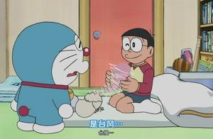 哆啦A梦:想不到这个蛋竟是台风蛋,但已经被孵出来了这下怎么办