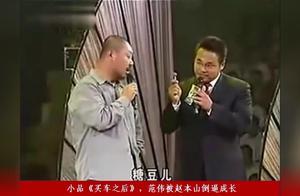 小品《买车之后》,范伟被赵本山倒逼成长,成功忽悠了一件西装