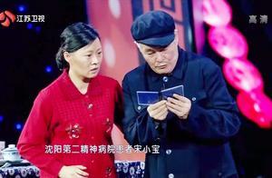 赵本山宋小宝师徒搭档,这小品把全场观众笑翻了!笑料太足了!