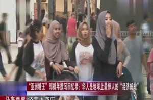 马来西亚华人首富郭鹤年写书总结一生!直言华人是蚂蚁勤劳得财富