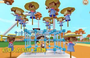 迷你世界联机高级582:兔八哥做了1个电网陷阱,稻草人在上面跳舞