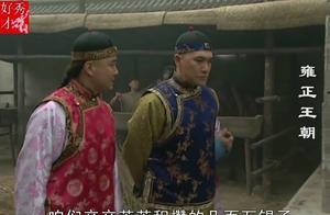 年羹尧血洗江夏镇回京,四爷为何没有治他的罪,十三爷说句公道话